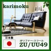 カリモク 3Pソファー+スツール (本革)ZU4903+ZU4906 (布シート)UU4903+UU4906 送料無料