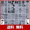 30枚入 ステンシル 手帳用 テンプレート 30種類 ステ...