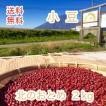 【送料無料】 小豆  北海道産 あずき  ≪ 北のおとめ 2 kg ≫  ≪ 農家直送 ≫  ようてい山麓  ルスツ産  あずき