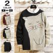 ニットセーター ニット メンズ 猫柄 トップス セーター クルーネック 長袖セーター 秋冬 メンズファッション 冬物