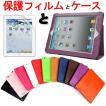 iPad4 iPadRetinaケース カバー iPad3ケース iPad2カバー ケース 液晶保護フィルムセット ゆうパケット送料無料