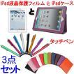 iPad4 iPadRetinaケース カバー iPad3ケース iPad2カバー ケース フィルム タッチペンセット ゆうパケット送料無料