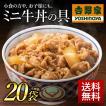 吉野家 冷凍ミニ牛丼の具80g×20袋セット お茶碗サイズ 少量 食べきり