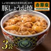吉野家 冷凍豚しょうが焼3袋135g×お試しセット 生姜焼き 豚肉 惣菜 お弁当 時短
