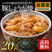 吉野家 冷凍豚しょうが焼135g×20袋セット 生姜焼き 豚肉 惣菜 お弁当 時短 買い置き
