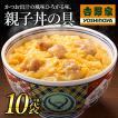 吉野家 冷凍親子丼の具135g×10袋セット 卵 鶏肉 どんぶり 惣菜
