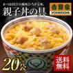 吉野家 冷凍親子丼の具135g×20袋セット 卵 鶏肉 どんぶり 惣菜