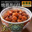 吉野家 冷凍焼鶏丼の具3袋お試しセット(湯せん専用)