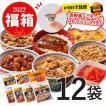 【送料無料】【期間限定】2020年福箱セット8品16食(牛...