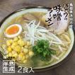 バトウ(マトウダイ)ラーメン 味噌 (2食入り/袋)