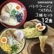 バトウ(マトウダイ) 豚骨 味噌 ラーメン 醤油つけめん 3種セット 12食