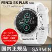 (今ならポイント最大37倍!)ガーミン 腕時計   fenix 5S Plus Sapphire White  42mmサイズ   010-01987-72 保護フィルム付き