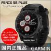 (今ならポイント最大37倍!) ガーミン 腕時計  fenix 5S Plus Sapphire Black  42mmサイズ  010-01987-77