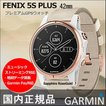 (今ならポイント最大37倍!)ガーミン fenix 5S Plus Sapphire RoseGold   42mmサイズ  010-01987-83