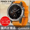 (今ならポイント最大37倍!)ガーミン腕時計  fenix 5 Plus Sapphire Ti Gray  47mmサイズ  010-01988-72