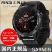 (今ならポイント最大37倍!)ガーミン 腕時計   fenix 5 Plus Sapphire Black  47mmサイズ 010-01988-78