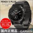 (今ならポイント最大37倍!)ガーミン 腕時計 fenix 5 Plus Sapphire Ti Black  47mmサイズ 010-01988-84