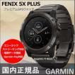 (今ならポイント最大37倍!)ガーミン 腕時計  fenix 5X Plus Sapphire Ti Black 51mmサイス  010-01989-70