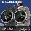 ガーミン 腕時計  ForeAthlete 645 フォアアスリート 010-01863-60(ブラック)010-01863-61(サンドストーン)  (正規品1年保証)