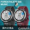 ガーミン 腕時計  ForeAthlete 645 music フォアアスリートMusic 010-01863-D0  (ブラック)  010-01863-D1  (チェリー)   (正規品1年保証)