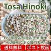 天然ひのきキューブ アロマディフューザー  300ml (約90g) 高知・土佐のヒノキ 桧 ヒマラヤンオーガニック ポイント消化
