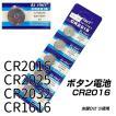 コイン形リチウム電池 CR2016 CR2025 CR2032 CR1616 ボタン電池 5個パック 水銀(ゼロ)使用  ポイント消化