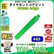 Green edge ダイヤモンドコアビット Φ65