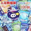 入浴剤福袋 クール&ホット/福袋/100個  安心の日本製! 送料込み