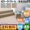 ウールカーペット 江戸間 三畳 3畳 3帖 約176×261cm アスアルト (A)