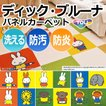 東リ タイルカーペット (R) ディック・ブルーナ パネルカーペット 2枚セット 洗える 約40×40cm キャラクターシリーズ 日本製