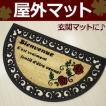 ココヤシ玄関マット バララバー (Y) 17-025 ラバー付 約45×75cm (半円型) ココヤシマット