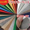 【切り売り可能】防炎パンチカーペット ラバー付き ベターボーイ1 91cm幅 (1,900円/m) 日本製