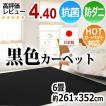 カーペット 6畳 黒色 ブラック ラグ ラグマット 六畳  6帖 261×352cm 絨毯 じゅうたん BK900(Y)