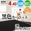 ラグ ラグマット カーペット 三畳 3畳 176×261cm 黒色(ブラック)BK900(Y)