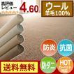 ラグ ラグマット カーペット ウールカーペット 3畳 約176×261cm 羊毛 毛 絨毯 じゅうたん オペラ (グランデ) (N) 日本製 あったかアイテム