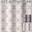 デザインカーテン 洗える 遮光 DISNEY ディズニー ミッキー パターン エレガント 幅100×丈260cm以内でサイズオーダー カロー (S) 引っ越し 新生活