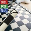 ダイニングラグ カーペット 約182×300cm 撥水・防汚ラグマット 日本製 チェッカー6037 (Y) 引っ越し 新生活
