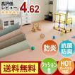 防音カーペット 4.5畳カーペットラグ 四畳半 4畳半 4.5 (261x261cm) コニー(エディ) 日本製