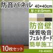 硬質吸音フェルトボード 防音パネル 吸音 防音壁 フェルメノン (Do) 約40×40cm 10枚入 騒音 トラブル
