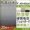 硬質吸音フェルトボード 防音パネル 吸音 防音壁 フェルメノン (Do) 約40×40cm 20枚入 ピアノ 騒音