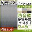 硬質吸音フェルトボード 防音パネル 吸音 防音壁 フェルメノン (Do) 約40×40cm 4枚入 騒音対策