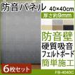 硬質吸音フェルトボード 防音パネル 吸音 防音壁 フェルメノン (Do) 約40×40cm 6枚入 近隣 騒音
