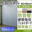 硬質吸音フェルトボード 防音パネル 吸音 防音壁 フェルメノン (Do) 約60×80cm 10枚入 防音室 楽器練習