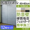 防音パネル 吸音 防音壁 フェルメノン (Do) フェルトボード 約60×80cm 12枚入 硬質吸音 防音対策