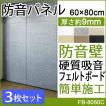 硬質吸音フェルトボード 防音パネル 吸音 防音壁 フェルメノン (Do) 約60×80cm 3枚入 騒音 トラブル