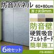 硬質吸音フェルトボード 防音パネル 吸音 防音壁 フェルメノン (Do) 約60×80cm 6枚入 近隣 騒音