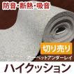 ハイクッション(Y) 約91cm幅 切売り 1m単位 防音 吸音 遮音 日本製