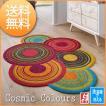 ラグ ラグマット 洗える絨毯 約110×175cm変形 Cosmic Colours コズミック カラーズ K023I (R) ウォッシュドライ wash+dry