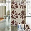 デザインカーテン洗える 厚地カーテン 遮光2級 日本製 形状記憶加工 タッセル付き DESIGN LIFE 幅200×丈260cm以内でオーダー KRUUNU (クルヌ) (S) 新生活