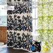 デザインカーテン 洗える 厚地カーテン 遮光2級・3級 日本製 形状記憶加工 タッセル付き DESIGN LIFE 幅200×丈260cm以内でオーダー KUCHINASHI (クチナシ) (S)